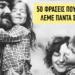 50 φράσεις που πρέπει να λένε όλοι οι γονείς στα παιδιά τους.